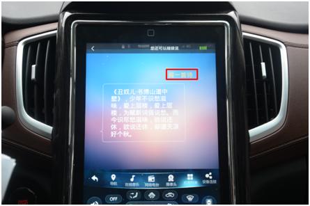 汽车行业 厂商要闻  亲身体验swm斯威x7智能语音控制系统之后,笔者